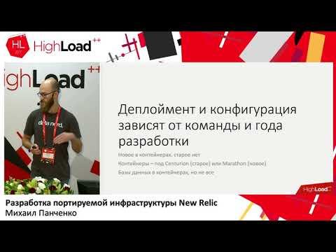 Разработка портируемой инфраструктуры New Relic / Михаил Панченко (New Relic)
