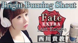 Bright Burning Shout/西川貴教【フル歌詞付き】テレビアニメ『Fate/EXTRA Last Encore』(オープニングテーマ)OP-cover/歌ってみた