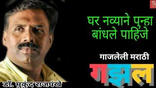 mukund-rajpankhe-yanchi-gazal-ghar-navyane-punha-rajesaheb-kadam