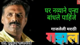 डॉ. मुकुंद राजपंखे यांची गज़ल ,mukund rajpankhe yanchi gazal,ghar navyane punha, rajesaheb kadam,