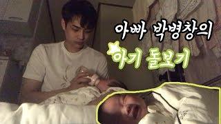 [박병창]피곤한 아내 대신 퇴근후 돌아온 남편이 아기를 돌보는 방법!!!