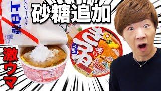 赤いきつねに砂糖を入れると激ウマになるという噂は本当なのか確かめます。 thumbnail