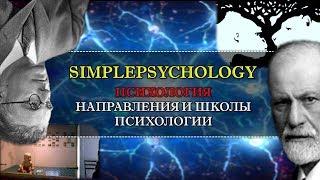 психология. Основные направления и школы психологии.
