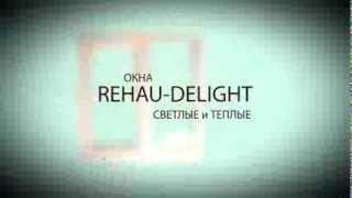 Пластиковый оконный профиль REHAU Delight Design(Заказать пластиковые окна из профиля REHAU Delight Design http://www.plastok.ru/windows/delight-design.html Вы можете в компании ООО