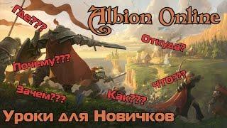 Albion Online # Уроки для Новичков 2 # Первые Задания, квесты. Обучение.