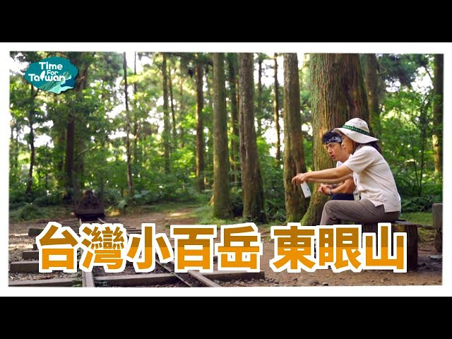 台灣小百岳 東眼山|Time for Taiwan - Dongyanshan Route