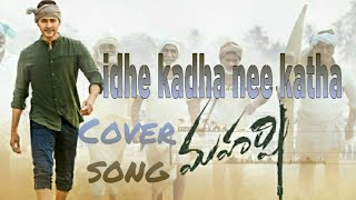 Maharshi idhe kadha nee katha/The soul of Rishi idhe kadha nee katha cover song/Maharshi songs