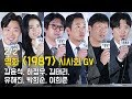 [Full2/2] 김윤석, 하정우, 김태리, 유해진, 박희순, 이희준 _ 영화 '1987' 시사회 _ CGV 용산아이파크몰
