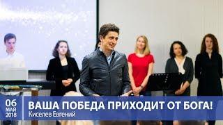Киселев Евгений - Ваша победа приходит от Бога!
