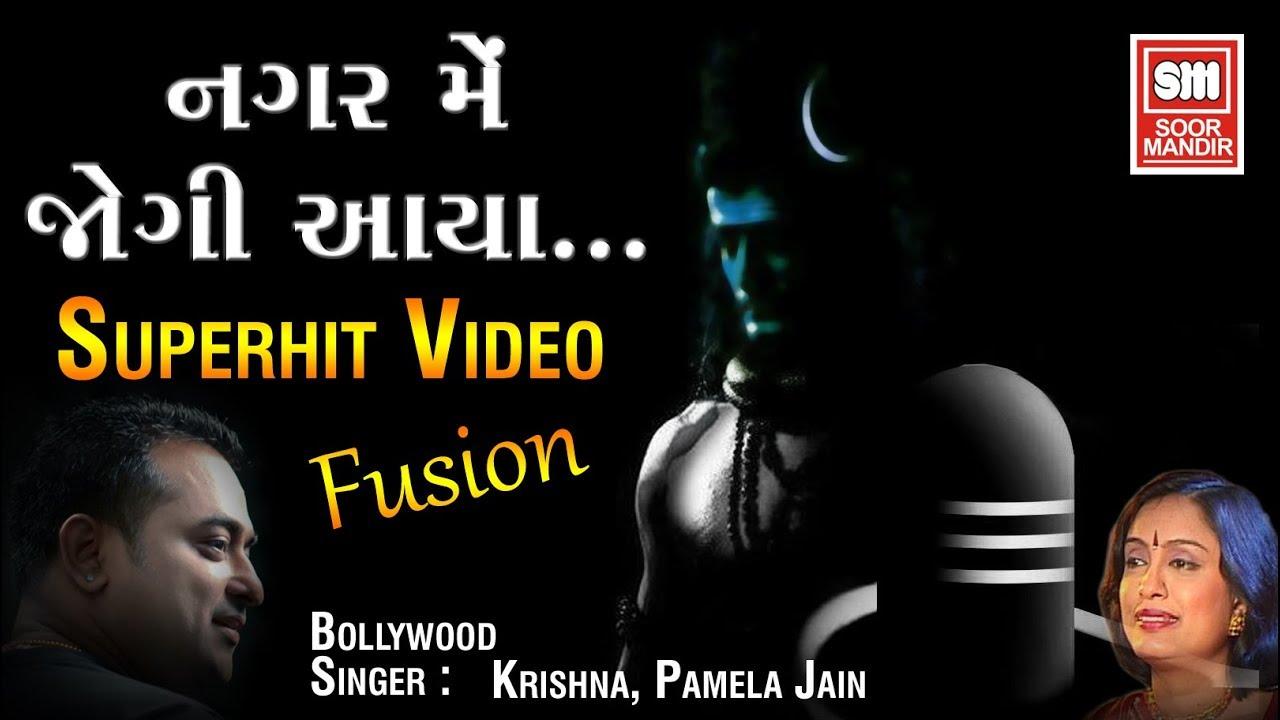 Nagar Me Jogi Aaya..|| Superhit Shiva Song || Krishna, Pamela Jain