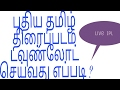 புதிய தமிழ் திரைப்படம் எளிமையாக டவுண்டோட் செய்வது? How to download Tamil leatest movies free thumbnail