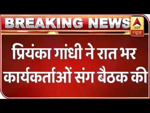 Priyanka Gandhi Holds Marathon Meeting With Congress Workers | ABP News