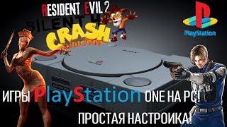запуск игр PS1 на компьютере PC через эмулятор, инструкция и запуск