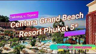Отзыв об отеле Centara Grand Beach Resort Phuket 5 Тайланд о Пхукет