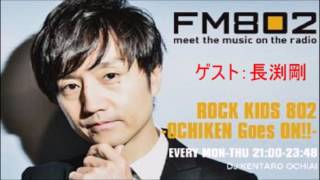 ROCK KIDS 802 ゲスト:長渕剛.