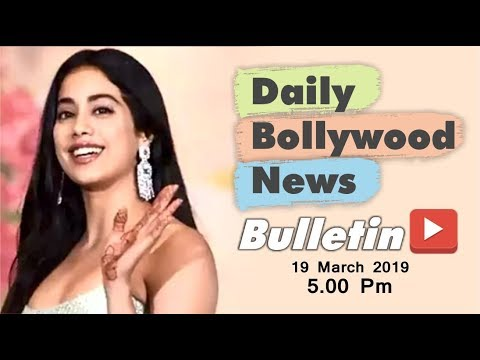 Latest Hindi Entertainment News From Bollywood | Janvi Kapoor | 19 March 2019 | 05:00 PM