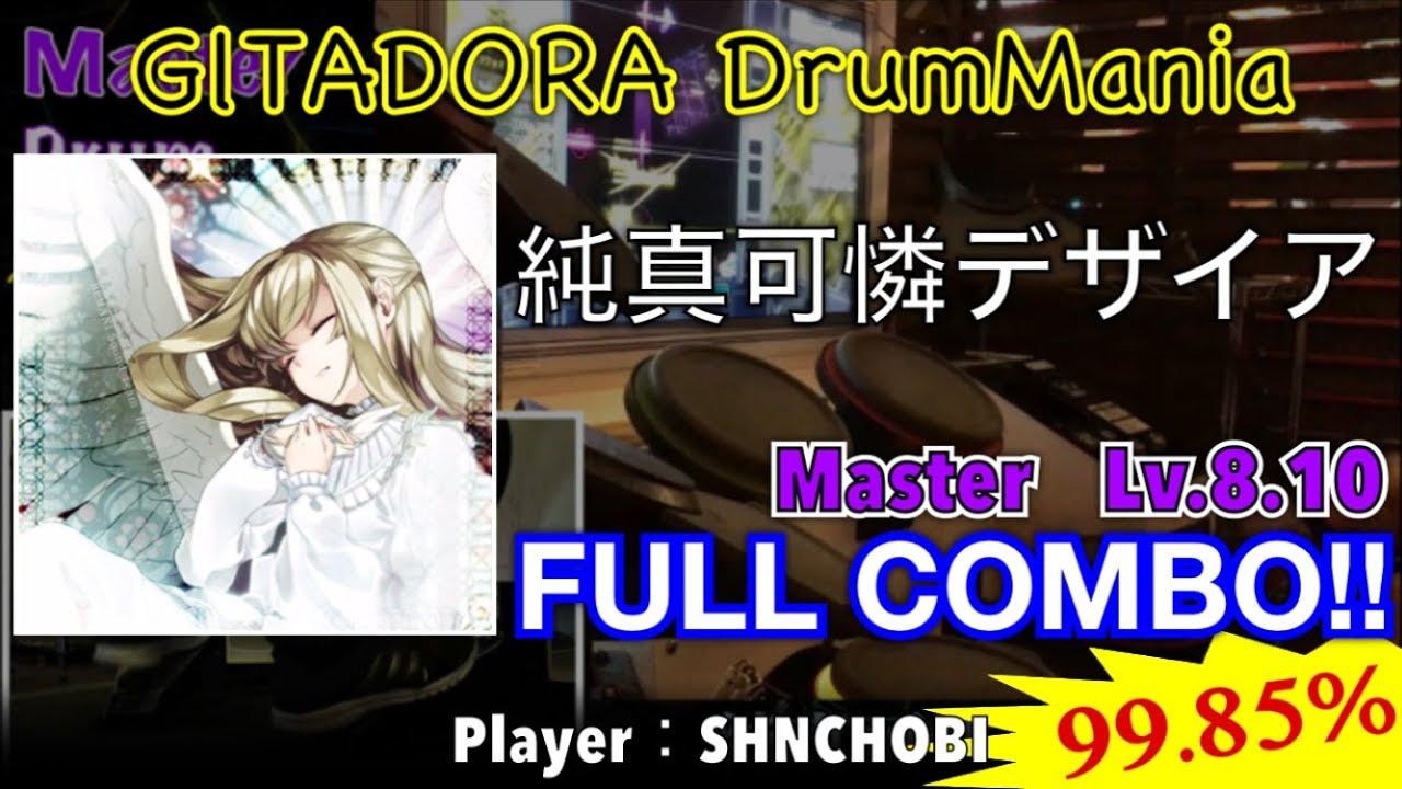 純真可憐デザイア (Master) フルコンボ,99.85%【GITADORA DrumMania ...