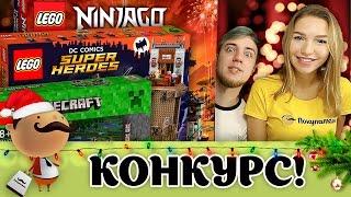 ЗАВЕРШЕН! LEGO Конкурс: Выбери подарок на Pokupalkin.ru + 76052 Пещера Бэтмена, Ninjago 70751