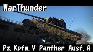 【WarThunder Part39】ドイツ陸軍 パンターA型 ボトムの嗜み