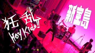 小平南高校 文化祭 新宝島/狂乱 Hey kids!! thumbnail
