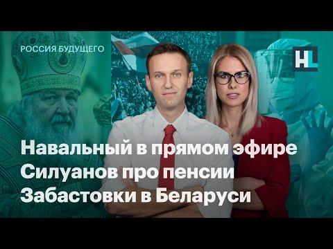 Навальный в прямом