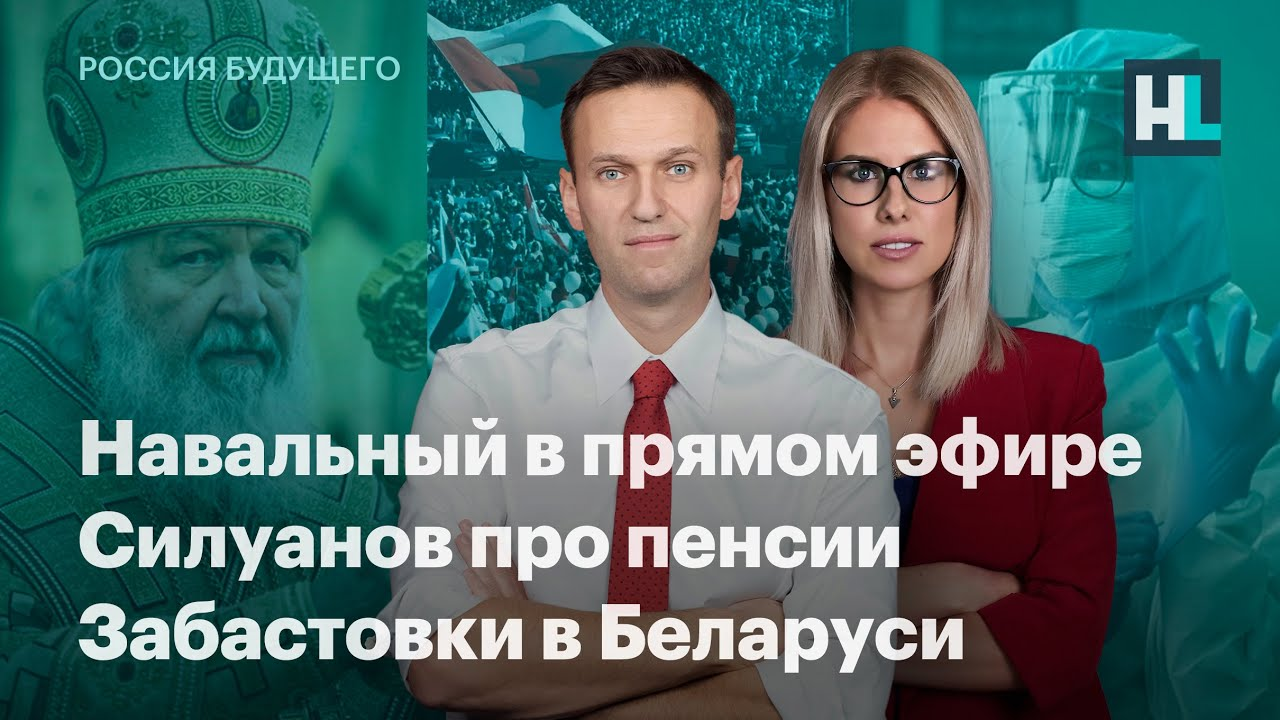Навальный в прямом эфире, Силуанов про пенсии, забастовки в Беларуси