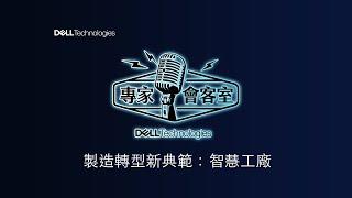 專家會客室 EP8 【 製造轉型新典範:智慧工廠 】