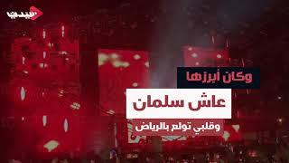 عاش سلمان .. يشعل مسرح الدرعية بموسيقى ديفيد غيتا