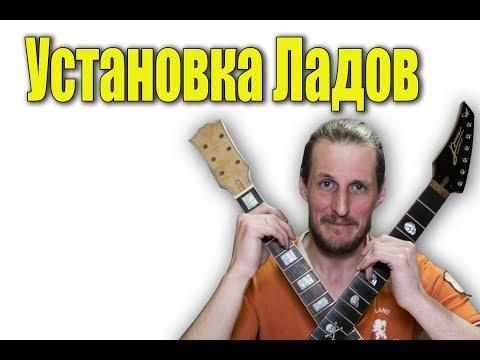 Как установить лады на грифе гитары