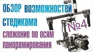 #обзор #электронныйстедикам???? Key3  слежение по осям панорамирования
