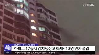 아파트 17층서 김치냉장고 화재..13명 연기 흡입 (…