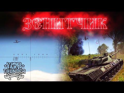 ЗЕНИТЧИК | War Thunder