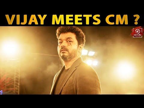 Vijay meets CM Edappadi Palaniswami? Vijay | Sarkar | EPS