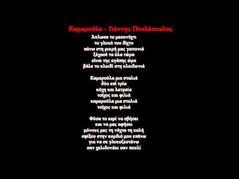Καμαρούλα - Γιάννης Πουλόπουλος -Lyrics