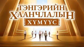 """Христийн чуулганы кино """"Тэнгэрийн хаанчлалын хүмүүс"""" Трейлер (Монгол хэлээр)"""