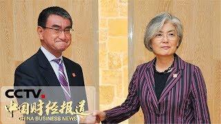 [中国财经报道]日本出口管制实施新细则今日起生效| CCTV财经