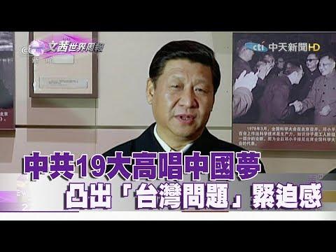 《文茜世界周報》中共19大高唱中國夢 凸出「台灣問題」緊迫感2017.10.07|Sisy's World News【完整版-FULL HD】