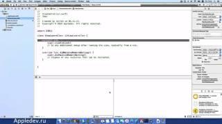 Основы iOS. Урок 3 - Обзор Xcode