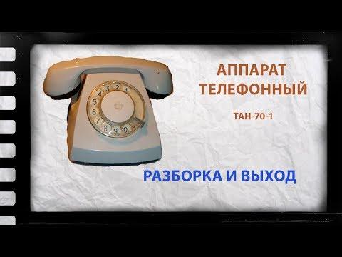Разборка на лом телефона ТАН 70