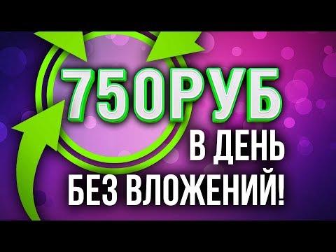 750 РУБЛЕЙ БЫСТРО БЕЗ ВЛОЖЕНИЙ ✅ НОВЫЙ СУПЕР ЗАРАБОТОК В ИНТЕРНЕТЕ
