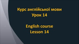 Англійська мова. Урок 14 - Кольори