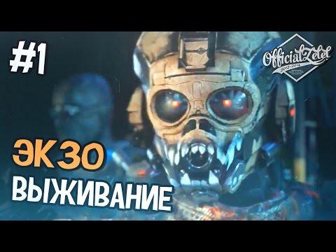 Call Of Duty Advanced Warfare (Xbox 360, PS3) обзор - смотрины. Первые 60 минут игры.