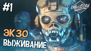 Call of Duty Advanced Warfare - ЭКЗО-ВЫЖИВАНИЕ - Смотр с Zelel ом
