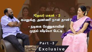 actress-renuka-exclusive-interview-part-3-rewind-with-ramji-hindu-tamil-thisai