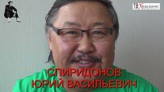 ТВ ХУДОЖНИК.СПИРИДОНОВ ЮРИЙ ВАСИЛЬЕВИЧ.  ч2
