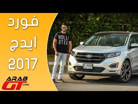 Ford Edge 2017 فورد ايدج