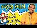 Kutchji Kamal (કચ્છજ  ક્માલ) - Kutchi And Gujarati Comedy - Rasik Maharaj