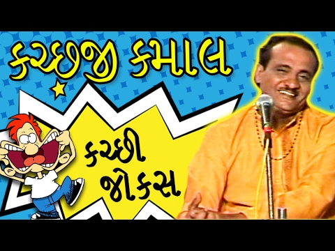 Kutchji Kamal (કચ્છજ  ક્માલ) - Kutchi And Gujarati Comedy - Rasik Maharaj