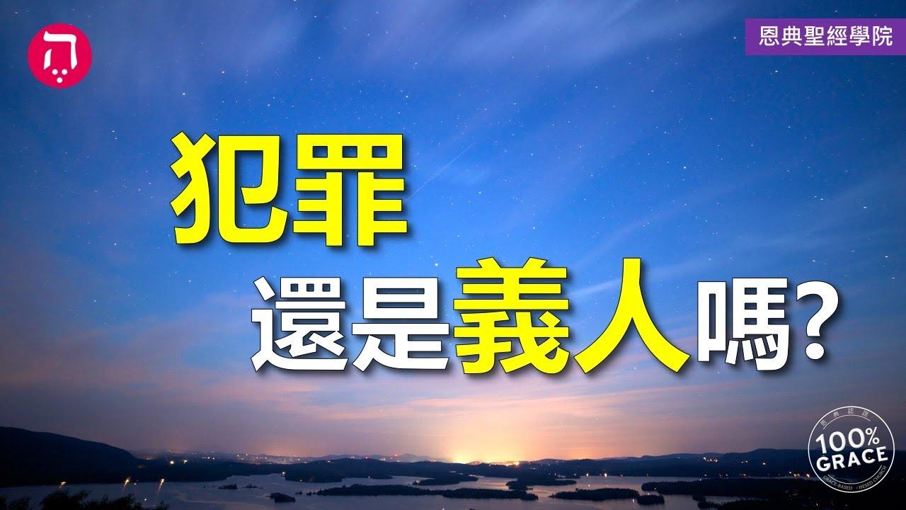 恩典聖經學院開學了|幫助你信得對活得對|看影片記得做功課(作業在說明欄)|Grace 1基要真理|Chapter 1因信稱義|Lesson 11犯罪還是義人嗎|洪鉅晰牧師|恩典聖經學院