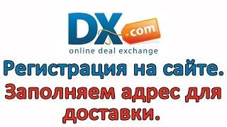 Dealextreme.com Регистрация на сайте. Заполнение адреса для доставки.(Как покупать на http://www.dx.com - да очень просто! ************************************************* https://www.youtube.com/user/CergeyNChina ..., 2014-10-11T05:00:02.000Z)